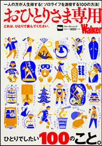おひとりさま専用Walker(2017年12月)